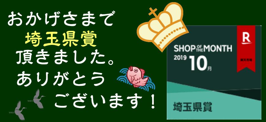 SHOP OF THE MONTH 2019.10 埼玉県賞