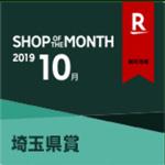 SHOP OF THE MONTH 2019.10 都道府県賞