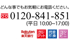 京都かしいしょう電話番号・お支払方法