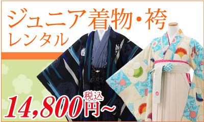 ジュニア袴レンタル