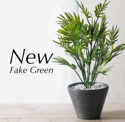 NEWフェイクグリーン