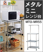 メタルミニレンジ台