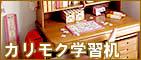 カリモク学習机