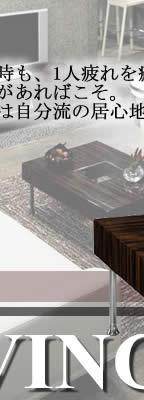 モダンリビングテーブル
