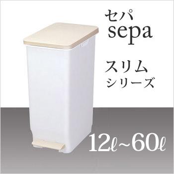 キッチン ゴミ箱 セパシリーズ