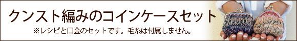クンスト編みのコインケースセット