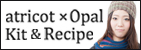 atricotアトリコット×OPALオパール キット&レシピ