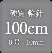 硬質 輪針 100cm