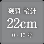 硬質 輪針 22cm