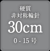 硬質 非対称輪針 30cm