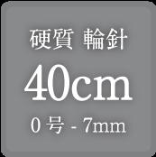 硬質 輪針 40cm