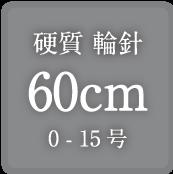 硬質 輪針 60cm
