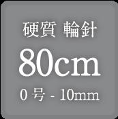 硬質 輪針 80cm
