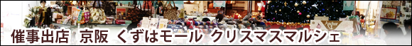 2014���ꥹ�ޥ��ޥ륷�� ���夯���ϥ⡼�� ��ۥҥ���Υ⡼�� 1�� SANZEN-HIROBA��