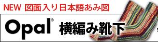 OPAL 横編み靴下 図面入り日本語あみ図 無料