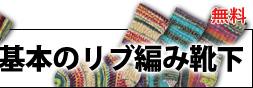 OPAL 基本のリブ編み靴下 図面入り日本語あみ図 無料