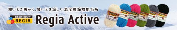 Regia Active 温度調節機能毛糸