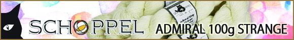 SCHOPPEL 染色用靴下毛糸 ADMIRAL 100g STRANGE