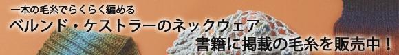 『ベルンド・ケストラーのネックウェア』 使用毛糸販売中!!