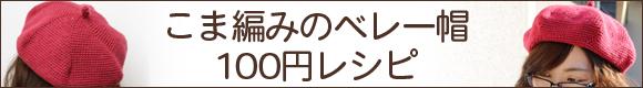 こま編みのベレー帽100円レシピ