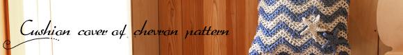 Katia WASHI シェブロン柄のクッションカバーレシピ