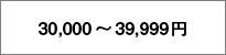 A30,000〜39,999��
