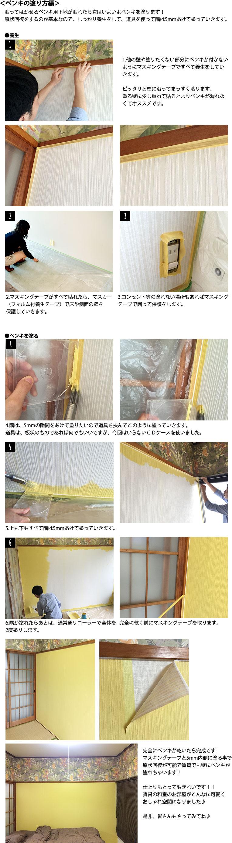 楽天市場 特集 原状回復できる 賃貸でペンキを塗る方法 壁紙革命 賃貸でもおしゃれに