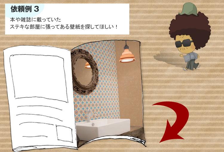 雑誌に載っていたステキな壁紙を探してほしい!