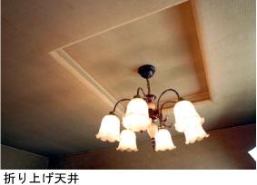 折り上げ天井の写真