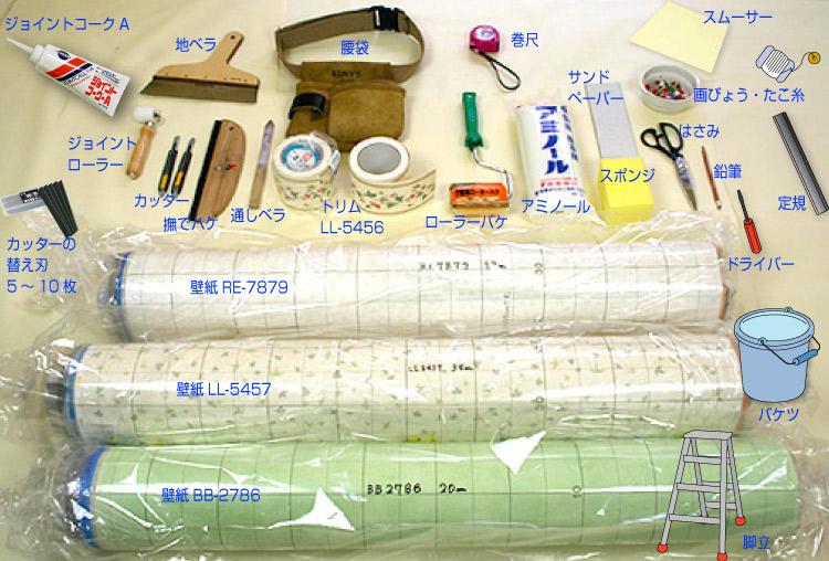 道具一覧の写真