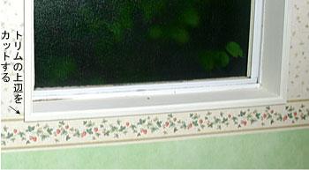 トリムボーダーの一部が窓枠にかかっている写真