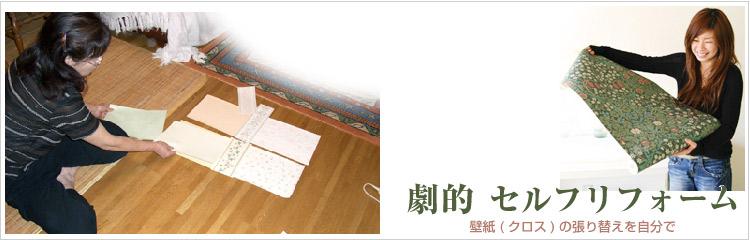 第1章 好きな壁紙(クロス)を選ぶTOPイメージ