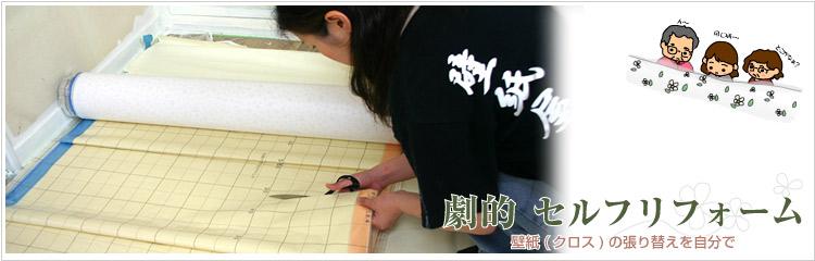第8章 天井に壁紙(クロス)を張る前の下準備TOPイメージ