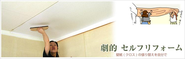 第9章 天井に壁紙(クロス)を張る・緊張の1枚目TOPイメージ