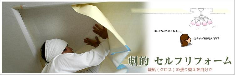 第12章 折り上げ天井がある場合の壁紙(クロス)の貼り方TOPイメージ