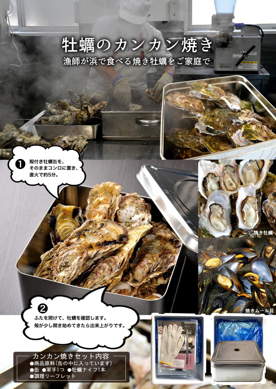 カンカン焼き 海遊 生牡蠣 宮城県石巻 雄勝湾 カキ漁師