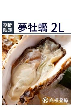 海遊 生牡蠣 夢牡蠣2L