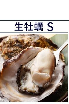海遊 生牡蠣S
