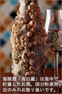 海遊 海賊酒 海の蔵 一の蔵酒造 日本酒 ワイン