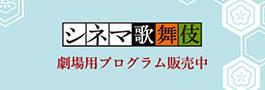 歌舞伎プログラム