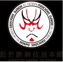 ロゴ:松竹歌舞伎屋本舗