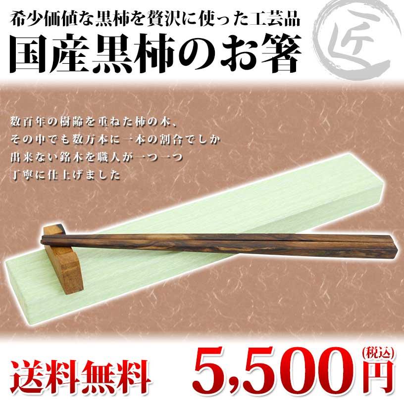 青島建具国産黒柿のお箸