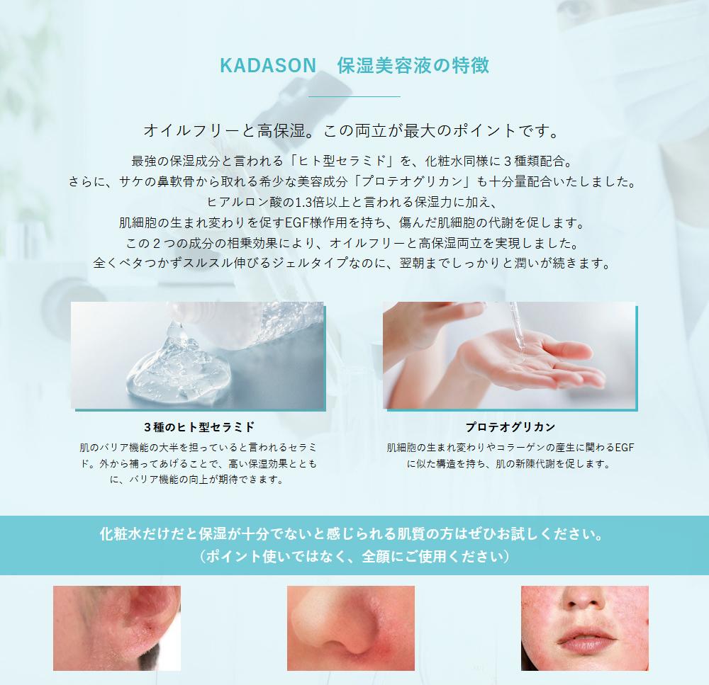 KADASON SKIN CARE とは 皮膚科専門医と共同開発した、脂漏性敏感肌の方専用のスキンケアシリーズです。原因菌(マラセチア菌)の増殖を抑えるとともに、整肌成分が炎症をケアし、赤み/かゆみに働きかけます。