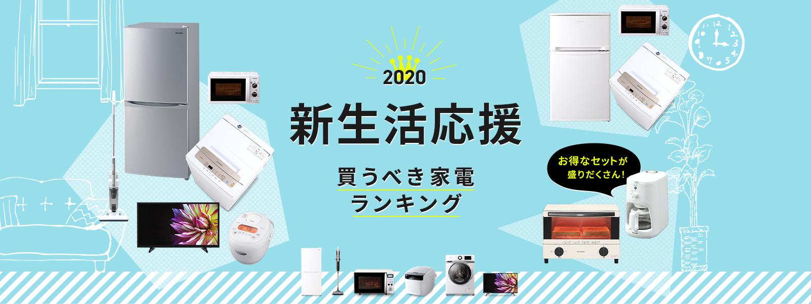 新生活応援 買うべき家電 ランキング 2020