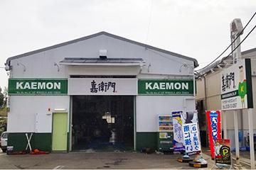 嘉衛門 港北店