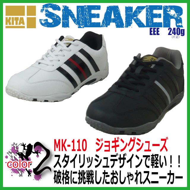喜多 MK-110