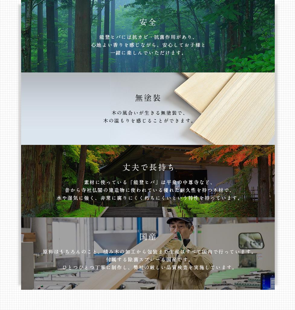 「能登ヒバ」の良さを生かした森の積み木