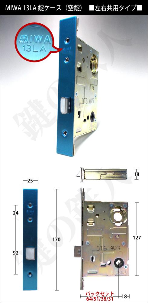 MIWA 13LA空錠 錠ケース