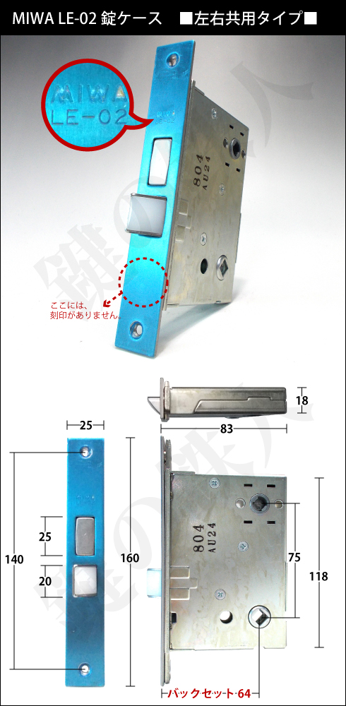MIWA LE-02 錠ケース
