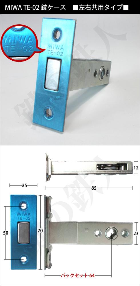 MIWA TE-02 錠ケース